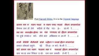 Vaishnav jan to tene kahiye lyrics and notations वैष्णव जन तो तेने कहिये