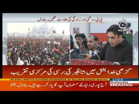 Bilawal Bhutto Addressing To Jalsa in Sindh - 27 December - Aaj News
