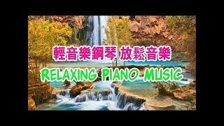 2018 最好聽的鋼琴精選-鋼琴音樂,放鬆音樂,專心,放鬆,工作讀書不疲累,睡眠音樂!Beautiful Piano Music - Relaxing Music
