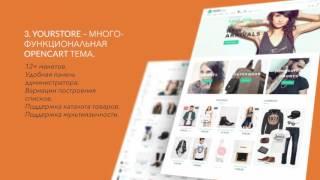 видео Популярные шаблоны Wordpress - Премиум дизайн и функции 2016