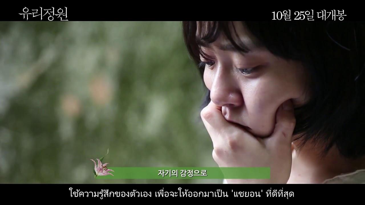 Photo of มุน กึน-ย็อง ภาพยนตร์และรายการโทรทัศน์ – [สัมภาษณ์มุนกึนยอง]  Glass Garden Sub Thai 2017 Interview