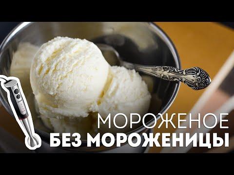 Приготовление мороженого в домашних условиях без мороженицы
