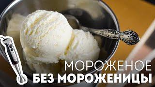 Мороженое в домашних условиях (БЕЗ МОРОЖЕНИЦЫ). Пломбир🍴Жизнь - Вкусная!