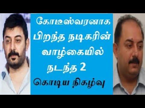 நடிகருக்கு நடந்த 2 சோகங்கள் & தற்போதைய நிலை | aravind swamy tamil cinema actor