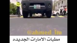 مطبات الإمارات و مطبات السعودية هههههههههه