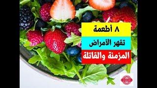 8 أطعمة تقهر الأمراض المزمنة والقاتلة | افضل 8 اطعمة غنية بمضادات الاكسدة