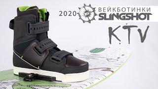 Крепления для вейкборда. Ботинки Slingshot KTV 2020