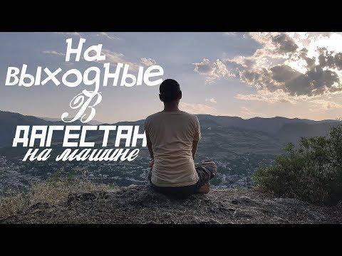 В Дагестан на