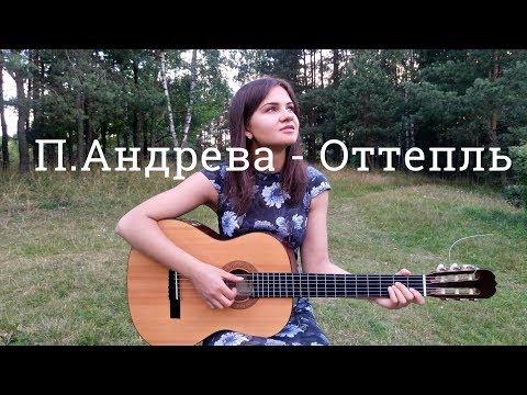 Паулина Андреева - Оттепель (Кавер под гитару)