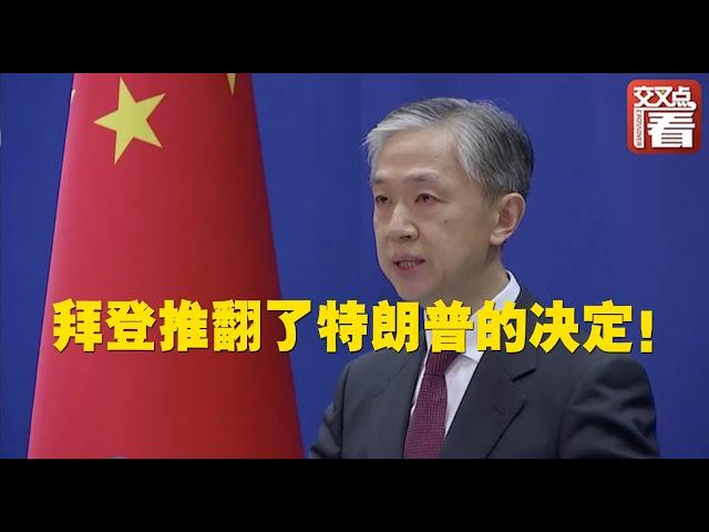 【外交部】特朗普300多天前对微信和TikTok的禁令,被拜登推翻!中方回应