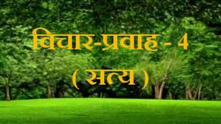 विचार-प्रवाह - 4  - Motivational Quotes in Hindi