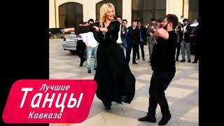 Лезгинка 2017г  Красиво Танцуют с Красавицей