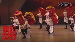 [舞蹈世界]舞蹈《鼓子秧歌-伞》 表演:山东艺术学院舞蹈学院| CCTV综艺