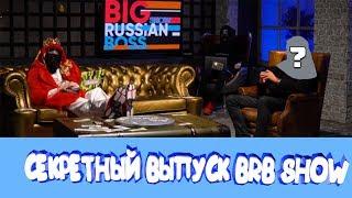😯СЕКРЕТНЫЙ ВЫПУСК BigRussianBoss Show😯 | КАК Я ПОПАЛ НА СТУДИЮ БОЛЬШОГО РУССКОГО БОССА | BBS SHOW1