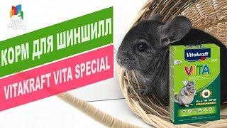Корм для шиншилл Vitakraft VITA Special | Обзор корм для шиншилл Vitakraft VITA Special