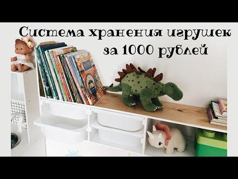 Стеллаж для игрушек в детскую комнату своими руками