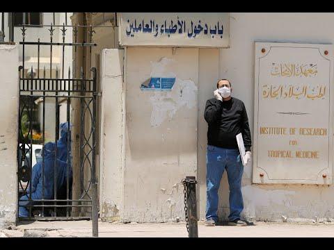 مستشار مصري: ذروة كورونا ستحل بعد أسبوعين  | جولة خاصة بأخبار الوباء العالمي  - نشر قبل 5 ساعة