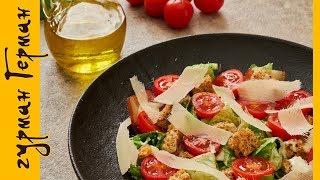 Цезарь салат. Как в ресторане.👍