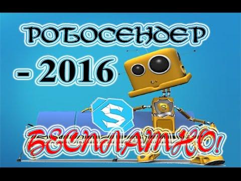 РОБОСЕНДЕР 2016 . Рабочий Robosender БЕСПЛАТНО! Программа массовой рассылки.