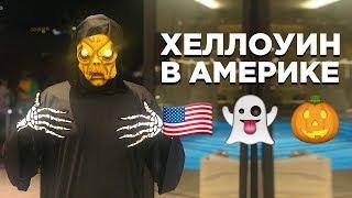 Хеллоуин в США: американская вечеринка и история праздника