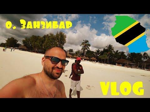 Отпуск в Африке. Танзания, остров Занзибар.