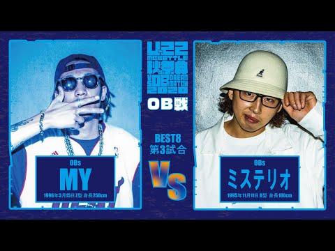 MY vs ミステリオ/U - 22 MCBATTLE 秋の祭典 -vs OBs Dream match 2020-(2020.9.27)