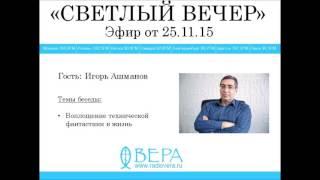 видео: Игорь Ашманов на Радио ВЕРА(эф. 25.11.2015)