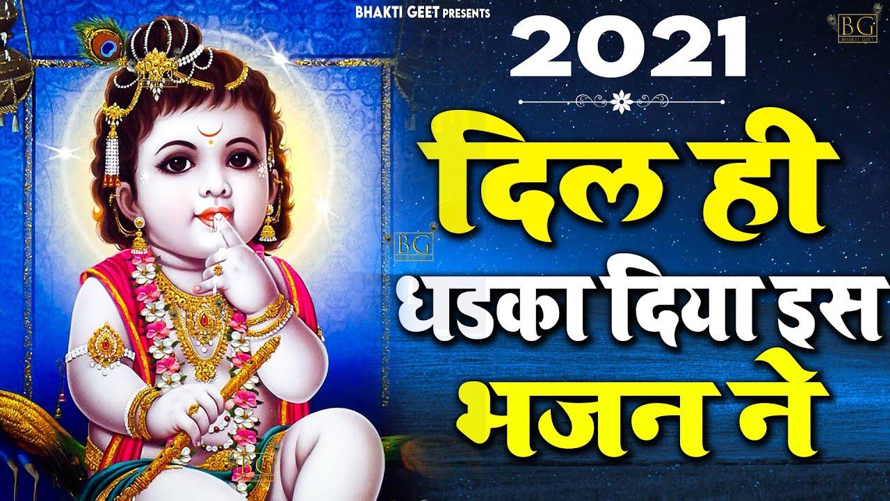 अभी सुन लो ये भजन | Shyam Bhajan 2021 |New Superhit Krishna Bhajan 2021 |Kanha Superhit Bhajan 2021