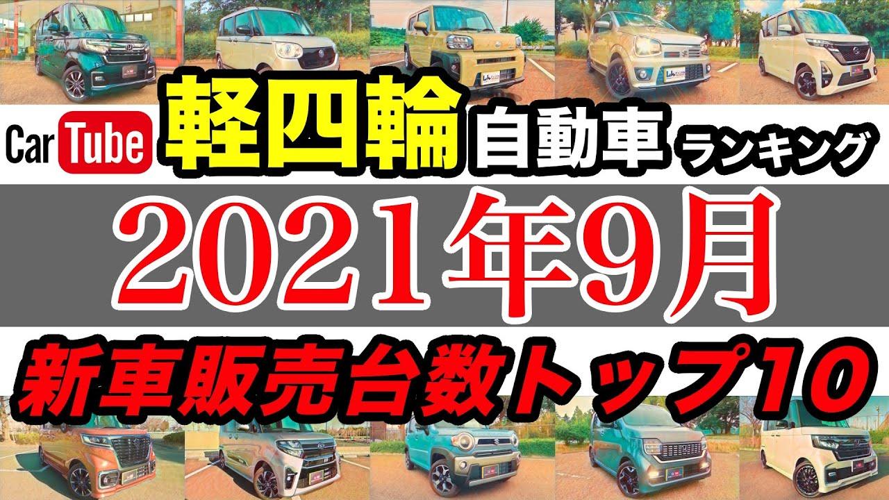 【2021年9月軽四輪自動車】 新車販売台数ランキングTOP10!CarTube解説【新車購入アドバイスチャンネル】