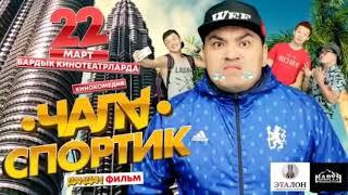Кыргыз фильм Чала спортик толугу менен 2018
