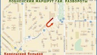 Лобненский маршрут ГАИ Развороты 2 Карельский бульвар