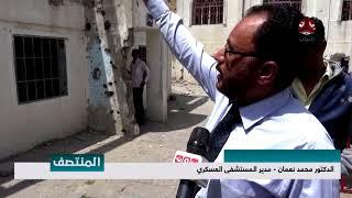 اصابات في قصف مليشيا الحوثي الإجرامية للمستشفى العسكري بمدينة تعز