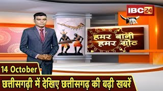 Chhattisgarhi News : दिनभर की खास खबरें छत्तीसगढ़ी में | हमर बानी हमर गोठ | 14 October 2019
