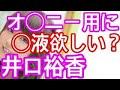 女性声優 井口裕香 『一人でする用にファンに自分の〇液を提供するも、遠慮されブチ切れるw 一通り楽しめるじゃん 』