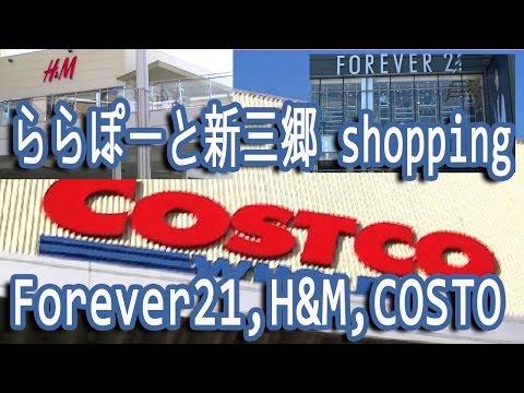 Forever21,H&M,COSTCO Shopping In Japanららぽーと新三郷でお買い物(JP&EN)