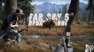 Far Cry 5 // В ГОСТЯХ У ЖЕКИ ВЕЗУНЧИКА