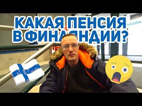 Какая пенсия в Финляндии?
