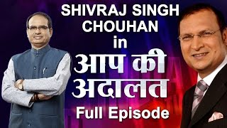 Shivraj Singh Chouhan in Aap Ki Adalat (Full Episode) - India TV