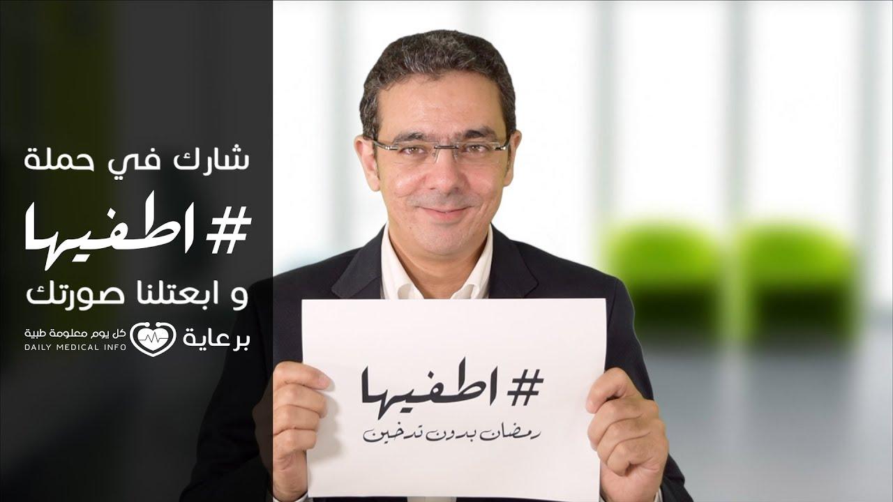 مشاركة دكتور سمير عبد الغفار في حملة اطفيها
