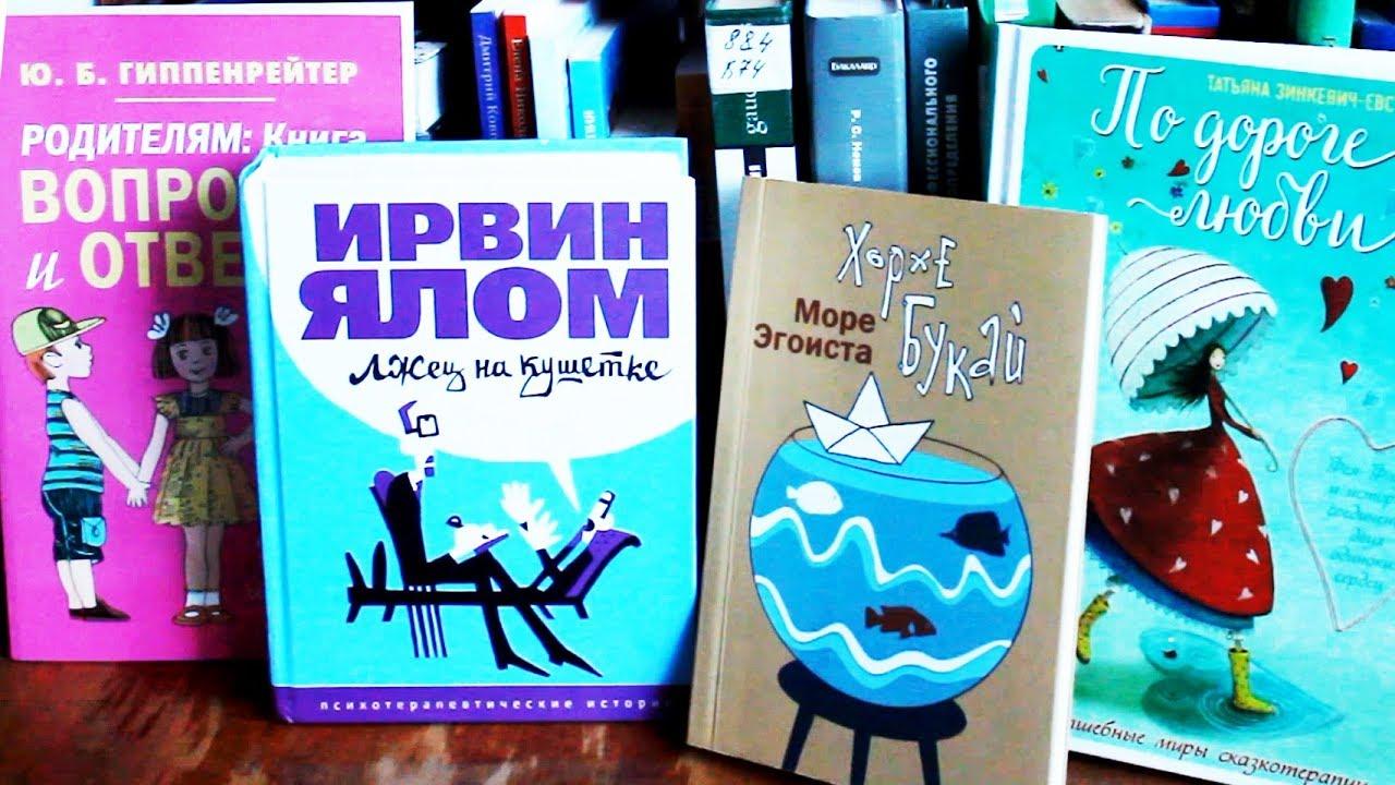 Книги по психологии. Обзор моих книг. Как ориентироваться ...