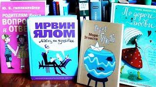 Книги по психологии. Обзор моих книг. Как ориентироваться в этом всем?