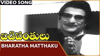 Old Classical Hit Song bharatha mathaku jejelu   BadiPanthulu Movie   NTR   Sridevi   Patha Patalu