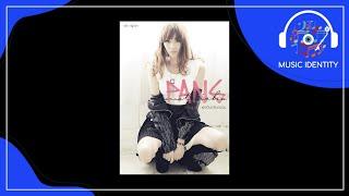 เธอเป็นอะไรของฉัน : Pang Nutnicha [Full Song]