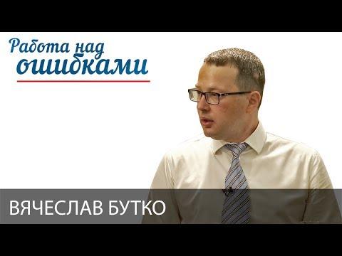 Вячеслав Бутко и Дмитрий Джангиров,
