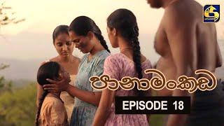 Panamankada Episode 18    පානාමංකඩ    19th September 2021 Thumbnail