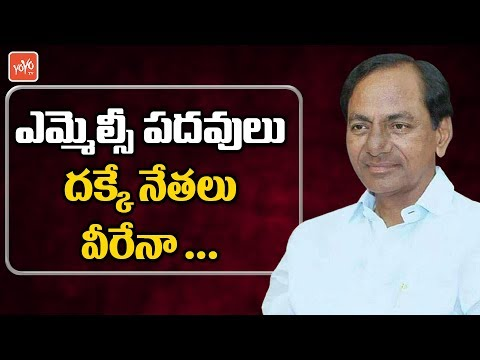 TRS New MLC's? | CM KCR | KTR | Telangana News | Nallala Odelu | YOYO TV Channel