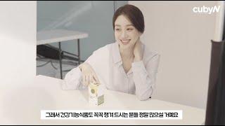 [정려원의 큐비앤] 2021 런칭 캠페인 촬영 메이킹 영상