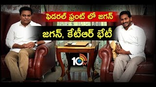 KTR And YS Jagan Joint Press Meet Over Federal Front | 10TV News