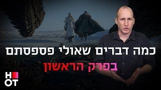 משחקי הכס עונה 8 פרק 1 - דורון פישלר