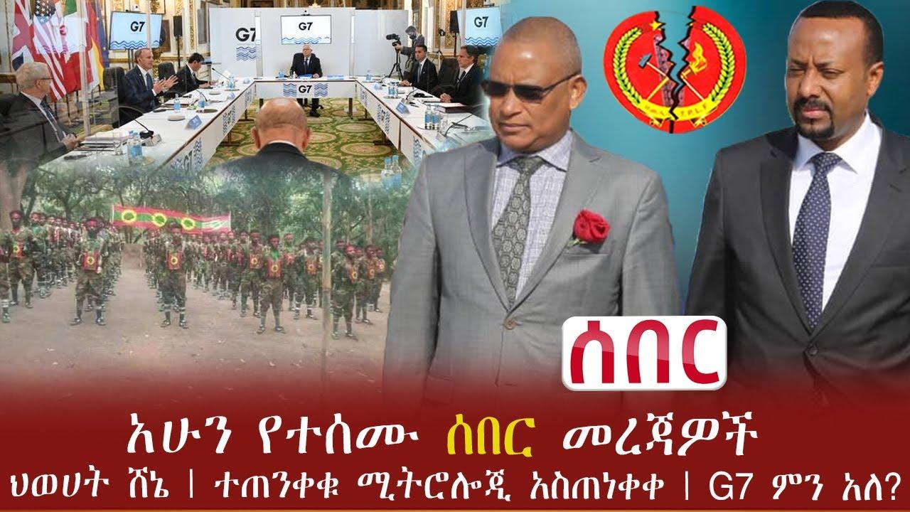 Download Ethiopia አሁን የተሰሙ ሰበር መረጃዎች | ህወሀት ሸኔ | ተጠንቀቁ ሚትሮሎጂ አስጠነቀቀ | G7 ምን አለ | Abel Birhanu